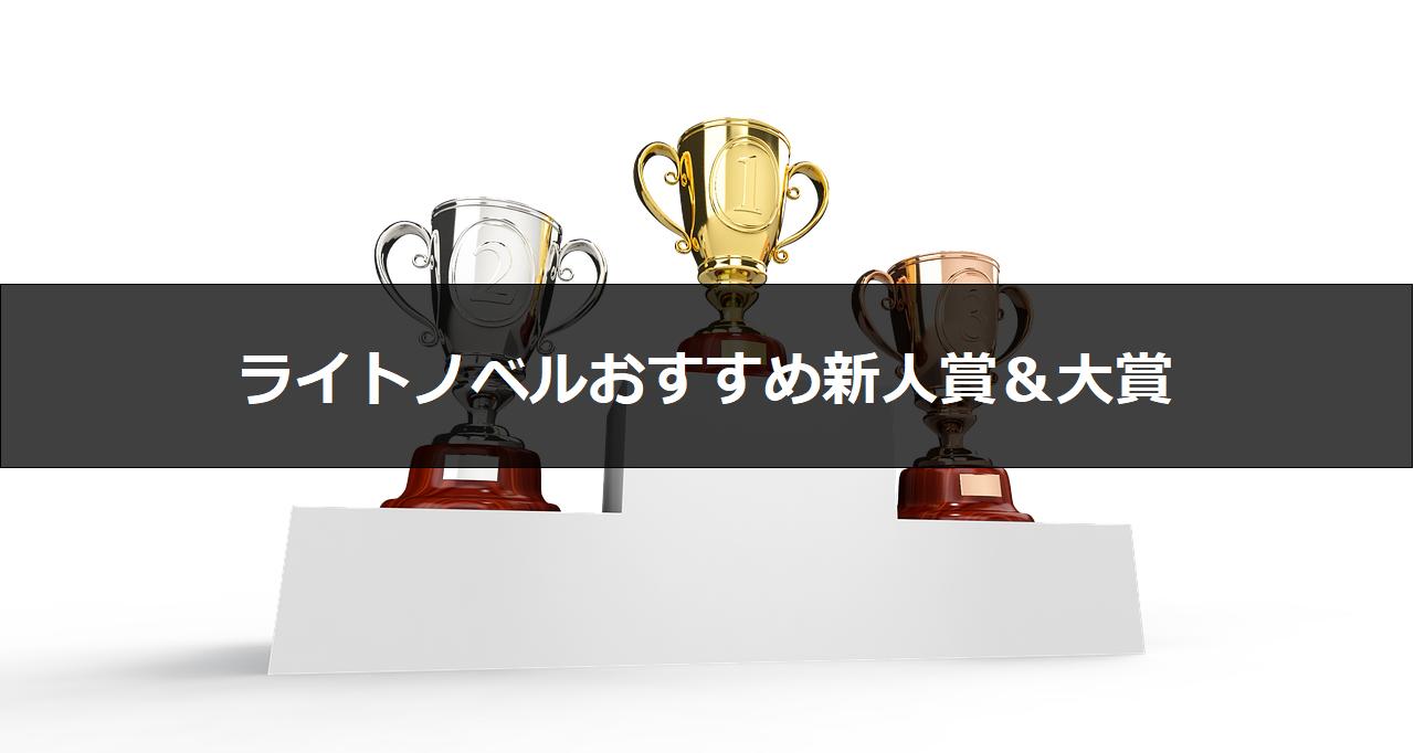 ライトノベルおすすめ新人賞&大賞