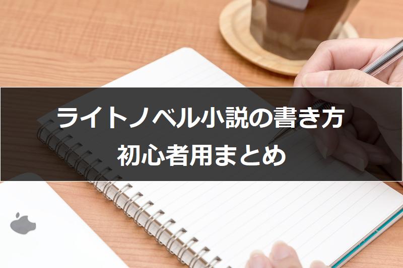 ライトノベル小説の書き方(初心者用まとめ)