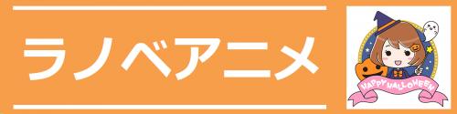ラノベアニメカテゴリ