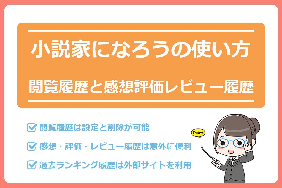 読 もう を ランキング 小説