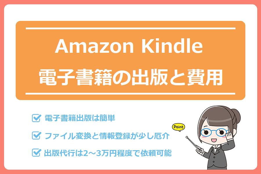 AmazonKindle電子書籍の出版と代行費用