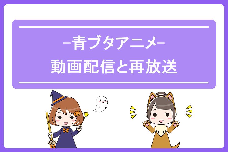 青ブタアニメ動画配信と再放送