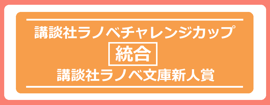 講談社ラノベ文庫新人賞と講談社ラノベチャレンジカップが統合