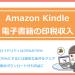 Amazon Kindle電子書籍の印税収入は?