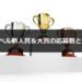ライトノベル新人賞&大賞の応募数と倍率は?受賞作と傾向を調べてみた