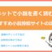 WEB小説投稿サイトおすすめ7選比較【ネット小説とラノベを書く読む】